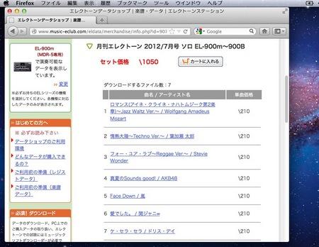 スクリーンショット 2012-08-17 23.32.44.jpg