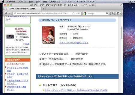 スクリーンショット 2012-08-17 23.32.09.jpg