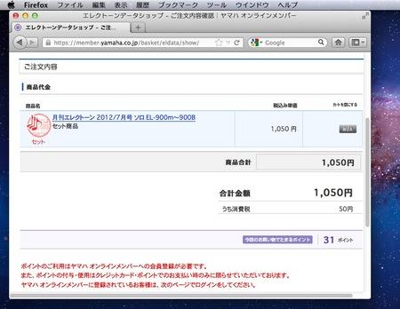 スクリーンショット 2012-08-17 23.33.20.jpg